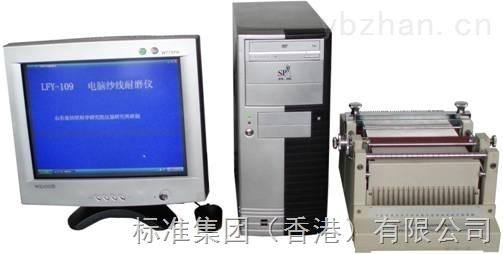 纱线耐磨性能测试仪-纱线耐磨性能试验机