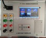 北京旺徐电气特价FY-3008变压器直流电阻测试仪高低压/三通道直流电阻测试仪