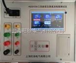 北京旺徐电气特价HSZGY20A高精度三通道/三回路变压器直流电阻测试仪