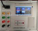 北京旺徐电气特价JYZ-II三回路变压器直流电阻测试仪/三回路变压器测试仪