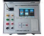 北京旺徐电气特价TCBSZ-5三通道助磁变压器直流电阻测试仪