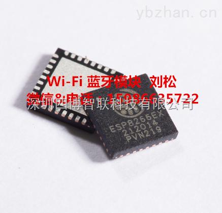 esp8266 上海乐鑫 esp8266ex wifi 芯片