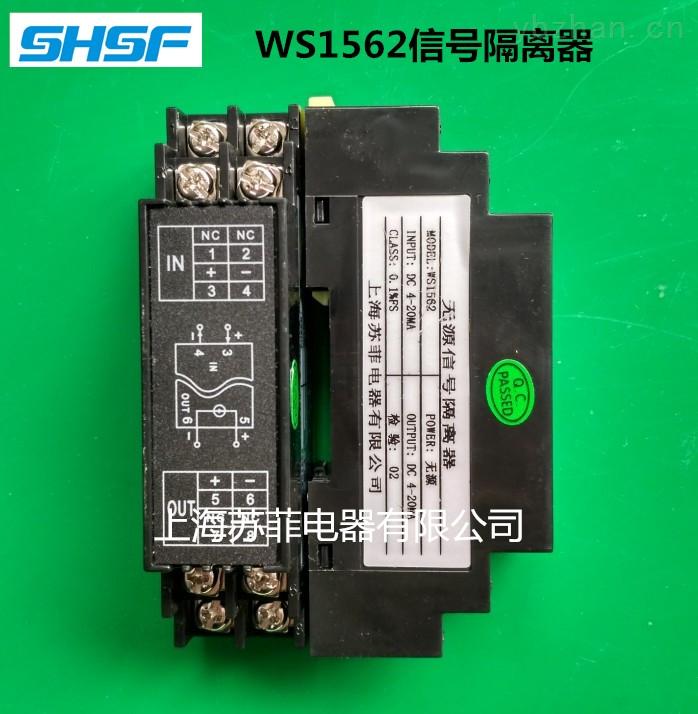 WS1562無源信號隔離器 4-20mA