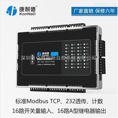 32路网络开关量输入输出16路干接点采集16路继电器输出控制网络io