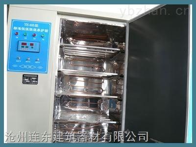 实验仪器 其他 其它 沧州连东建筑器材有限公司 >>水泥标准恒温恒湿