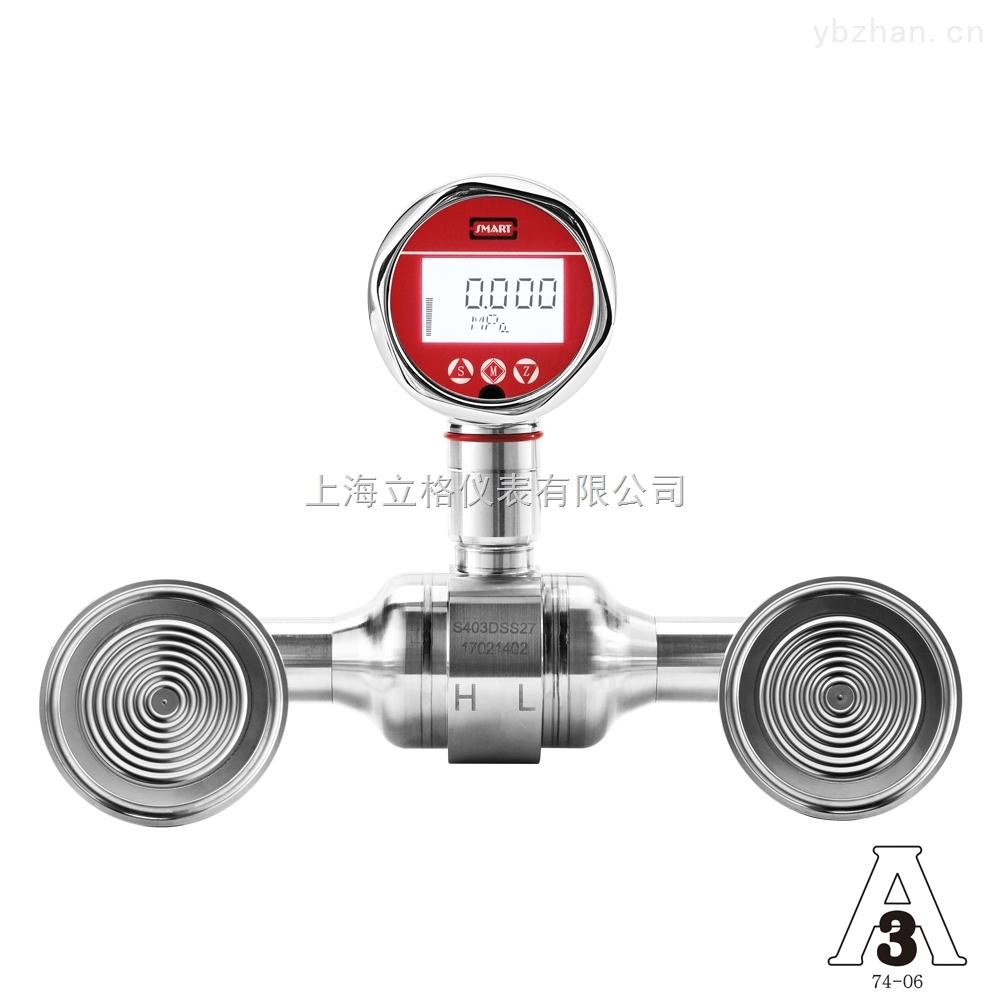 SMP858-NSF衛生型壓力變送器-3A認證-小量程差壓測量