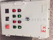 粉尘防爆控制箱生产厂家
