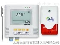 单路声光报警温度传感器