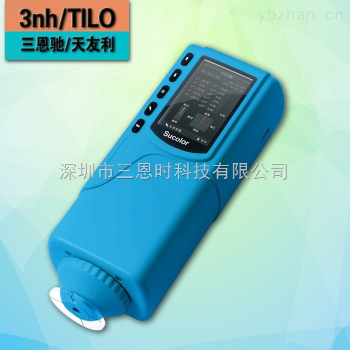 SC-10-3nh/三恩馳色差儀SC-10色彩分析儀手持式色差計油墨涂料印刷