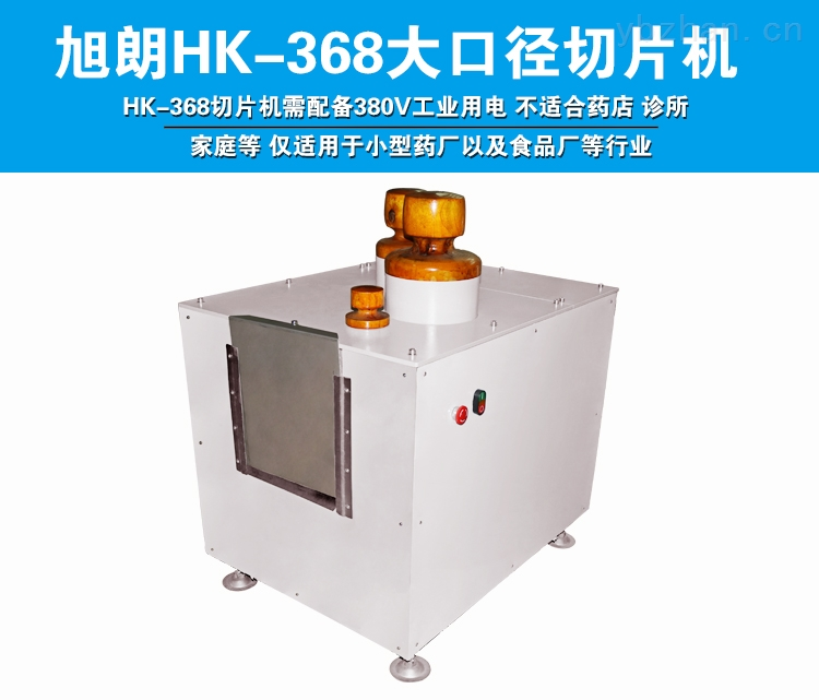 HK-368-津市哪里有卖鹿茸切片机