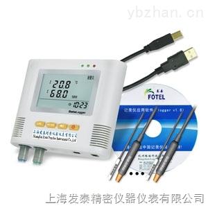 双路高温温湿度记录仪
