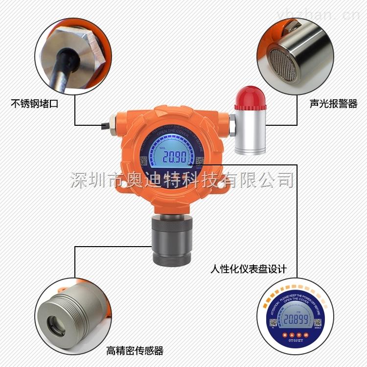 ADT900W-O2-工廠氧氣泄漏報警儀