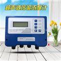 聲波污泥濃度計MLSS-LCD10
