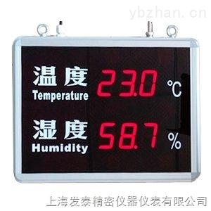 温湿度显示屏(银色外框)