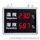 上海温湿度显示屏