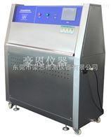 UV紫外線加速老化測試箱