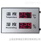 温湿度显示屏供应商