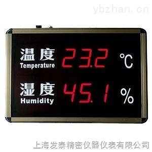 温湿度显示屏(香槟色外框)