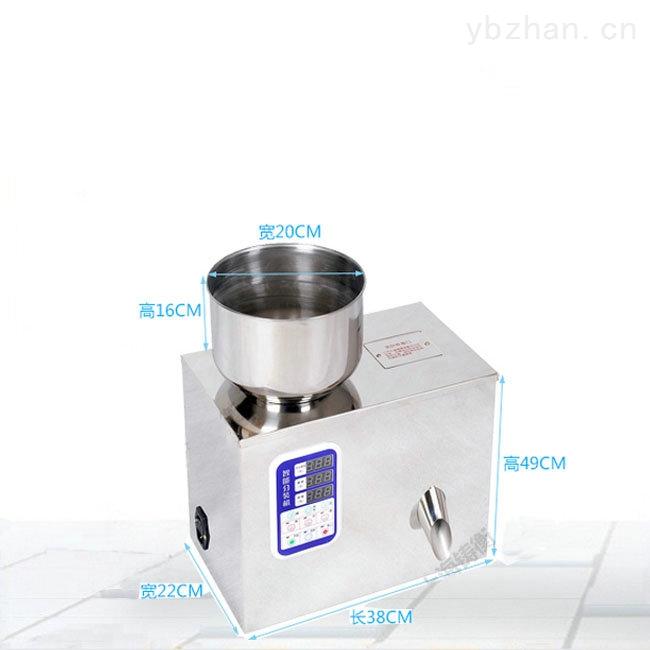 小型五金螺丝自动称重分装机1-100克