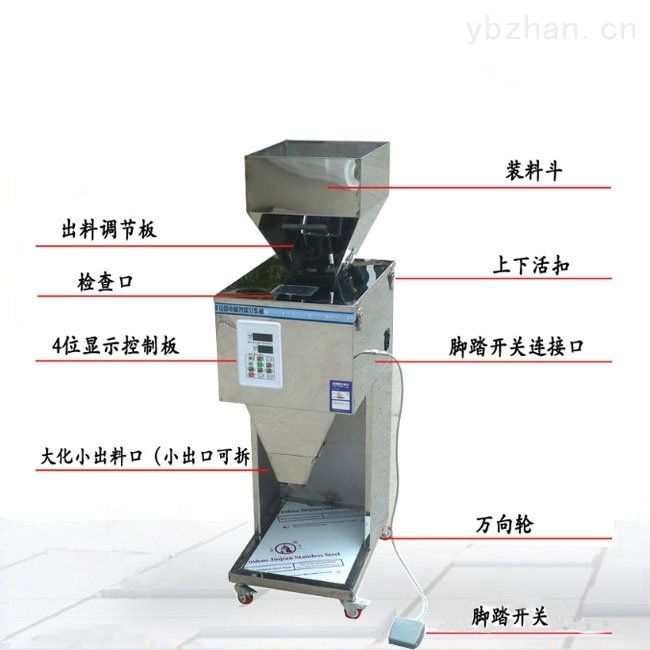 工厂直销大米宠物饲料颗粒大容量分装机