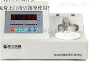 成都微量水分测定仪KLS201用于化学试剂