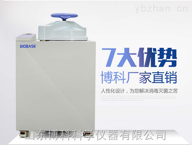 BKQ-B50II-带干燥功能的医用高压蒸汽灭菌器50L