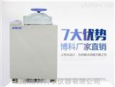 带干燥功能的医用高压蒸汽灭菌器50L