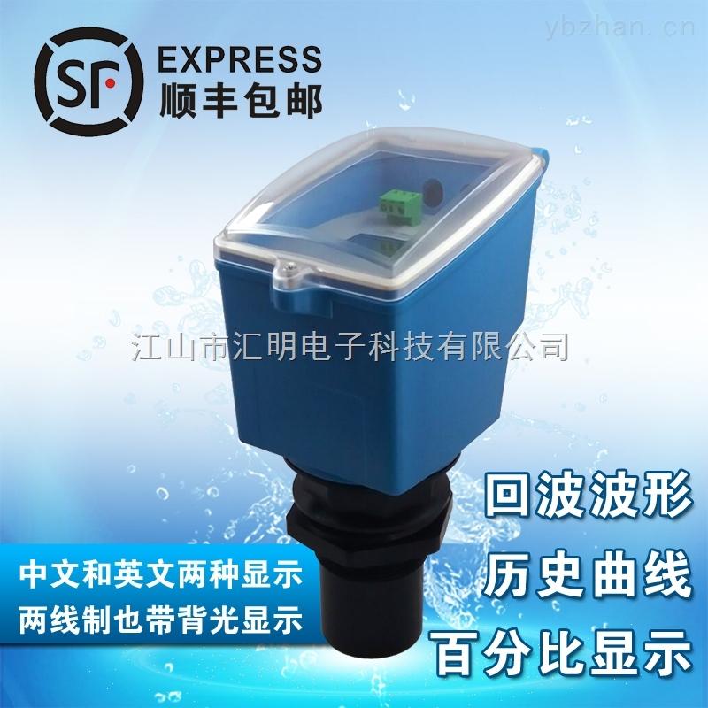 HMQ300-超声波液位计物位计变送器