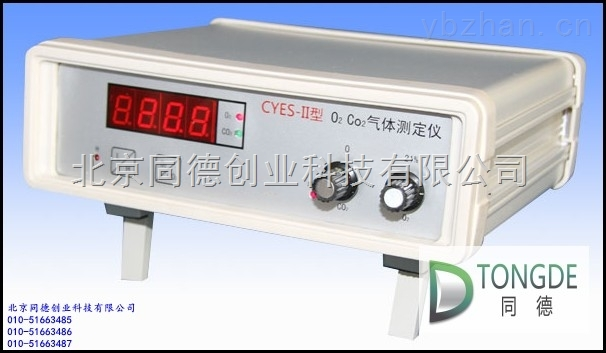 氧二氧化碳氣體測定儀 氧氣二氧化碳檢測儀