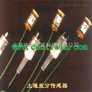 土壤鹽分傳感器(配ZKNT-SY-3電導率?溫度計測定)  型號:ZKNT-100B