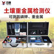 土壤重金屬檢測設備