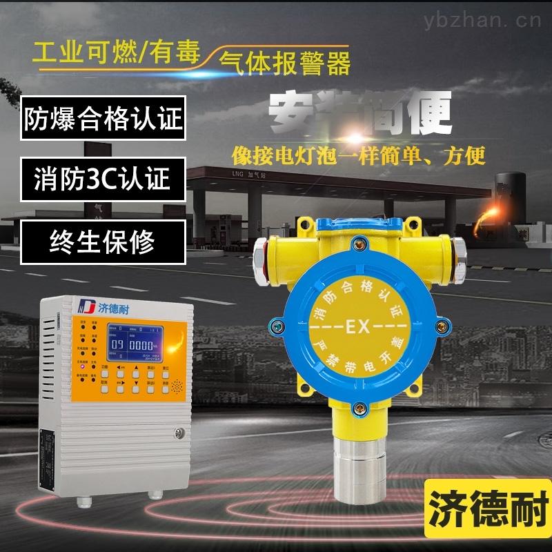 防爆型氟化氢气体报警器