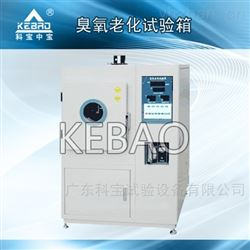 KB-CY-150臭氧老化试验箱类型