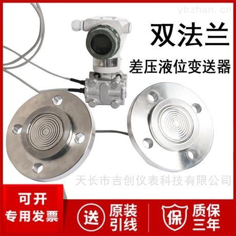 双法兰差压液位变送器厂家价格液位传感器