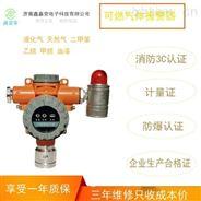 氫氣可燃氣體報警器如何重置