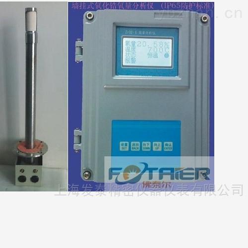 FT-ZrO2-氧化锆烟气氧量检测仪