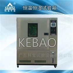 KB-TH-S-X80Z温度实验设备恒温恒湿试验箱