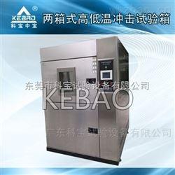 环境应力筛选试验箱/高低温实验箱