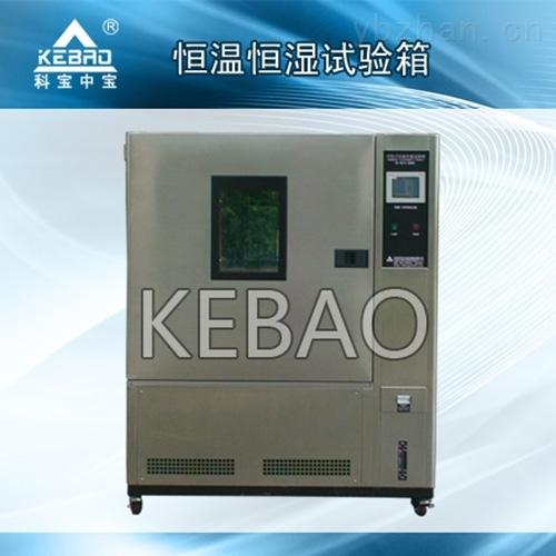 臺灣進口恒溫恒濕試驗箱低溫冰箱現貨價格