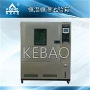 熔噴布進口精密恒溫恒濕試驗箱型號推薦