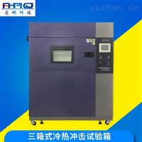 高低温冷热冲击试验箱销售