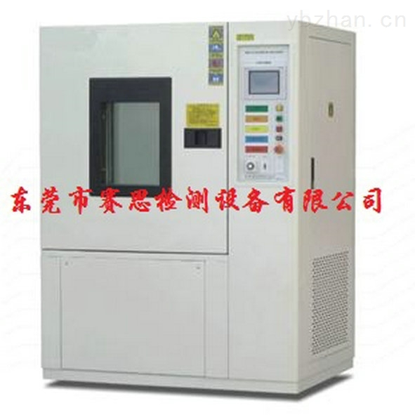 恒定式恒温恒湿试验箱