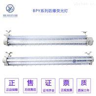 吊杆式2x40W防爆荧光灯 隔爆型LED日光灯