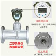 智能液化氣流量計
