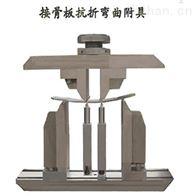 中研出品接骨板弯曲强度试验机