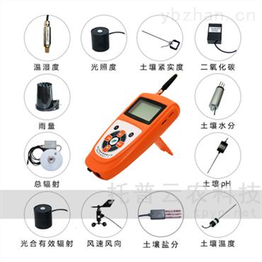農業氣象檢測儀