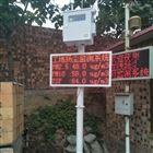 OSEN-6C河南汝州企業無組織排放監測.TSP實時監控儀