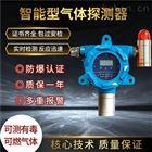 噴涂廠硅烷氣體探測報警器