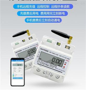 4G远程充值电表 预付费智能GPRS电表