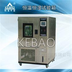 线性恒温恒湿试验箱深圳厂家